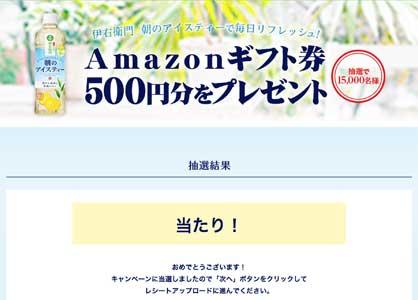Amazonギフト券懸賞当選