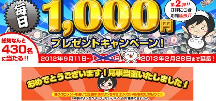 1000円懸賞当選画面