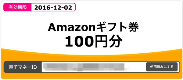 Amazonギフト券懸賞