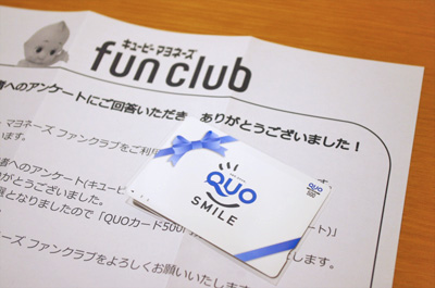 金券・QUOカード・商品券の当選品
